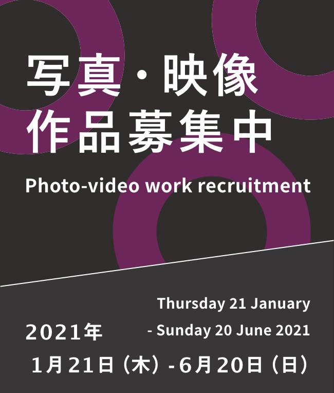 応募要項2021